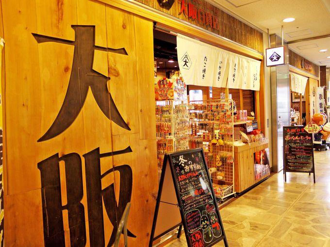なにわグルメも楽しめる!大阪百貨店