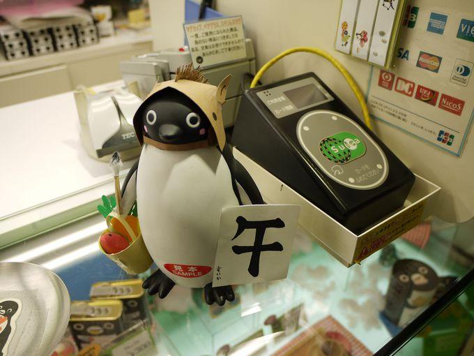 季節限定のsuicaペンギンも見てみよう