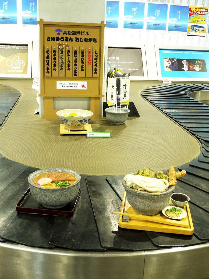 高松空港の都市伝説2「巨大なうどん鉢がコンベアに流れてくる」