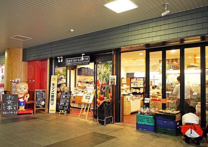 奈良県産が大集合!JR奈良駅「奈良のうまいものプラザ」