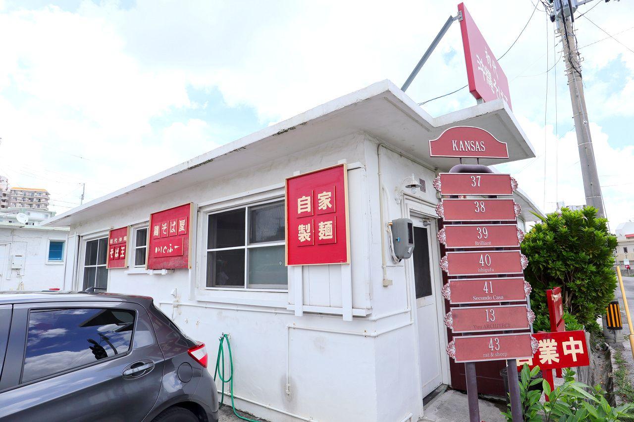 「鶏そば屋 いしぐふー」でひと味違う絶品沖縄そばを朝からいかが?