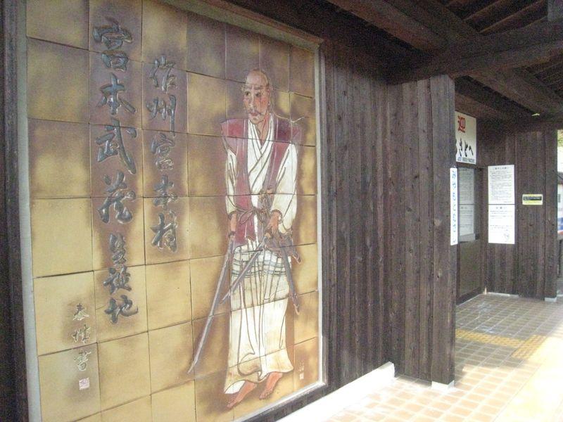 剣豪「宮本武蔵」を追いかけ、岡山県・美作(みまさか)「武蔵の里」へ