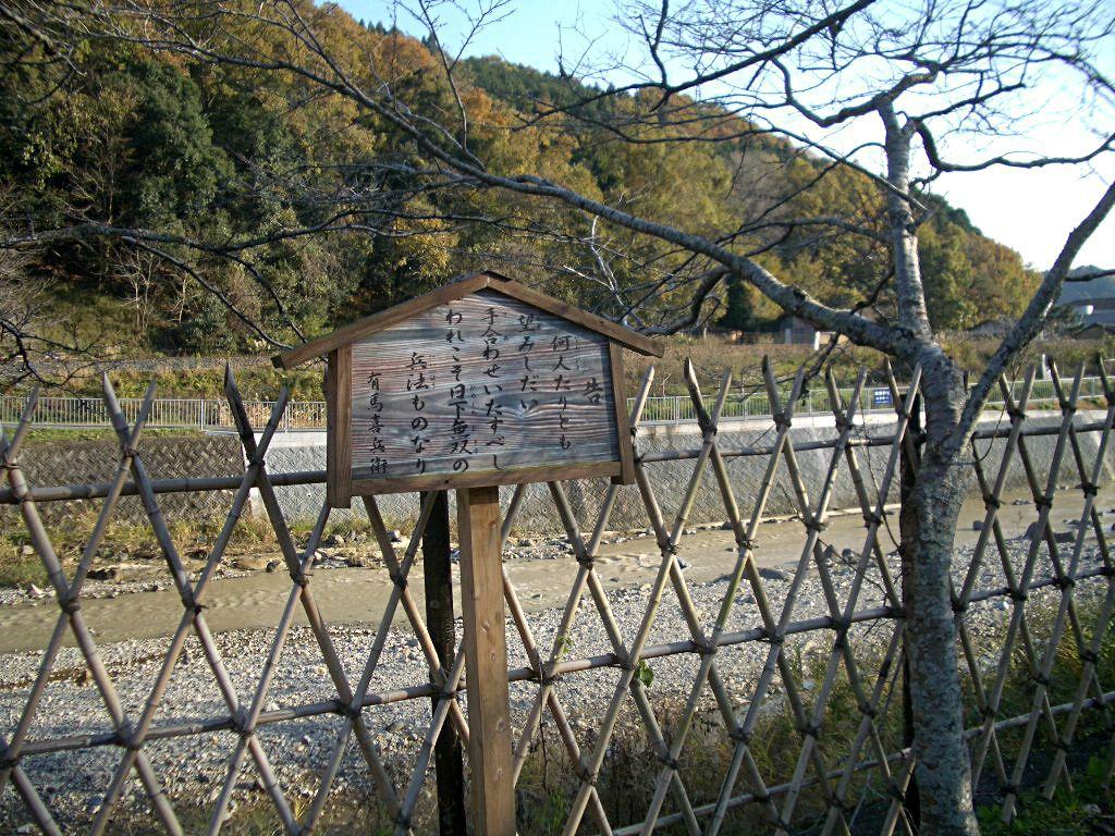 宮本武蔵決闘の場