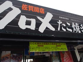 佐賀関の郷土料理「関サバ丼・クロメ」を食べて豊後水道を満喫!