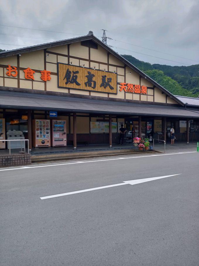 天然温泉も楽しめる道の駅・飯高駅