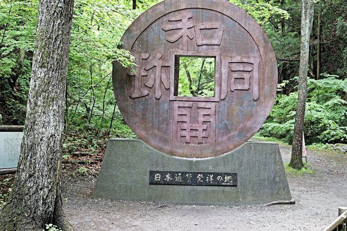 日本初の貨幣「和同開珎)」銭神様を祀った神社「聖神社」