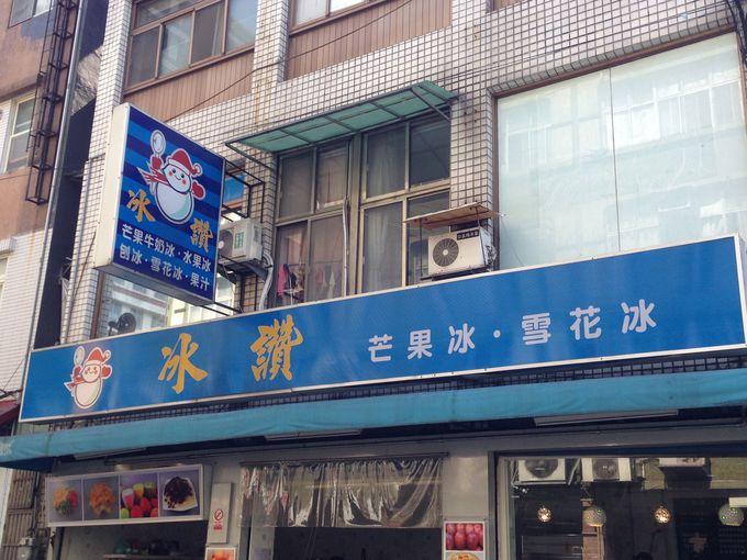 有名店「冰讃(ぴんざん)」は下町の庶民的な店