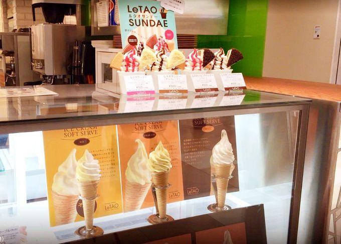 チーズケーキで有名な小樽の銘店ルタオの「フロマージュソフト」