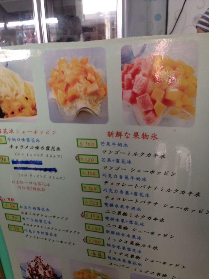 一番人気は芒果雪花冰(マンゴーシェーホァピン)