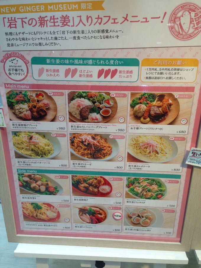レストランのメニューは全て「岩下の新生姜」入り!