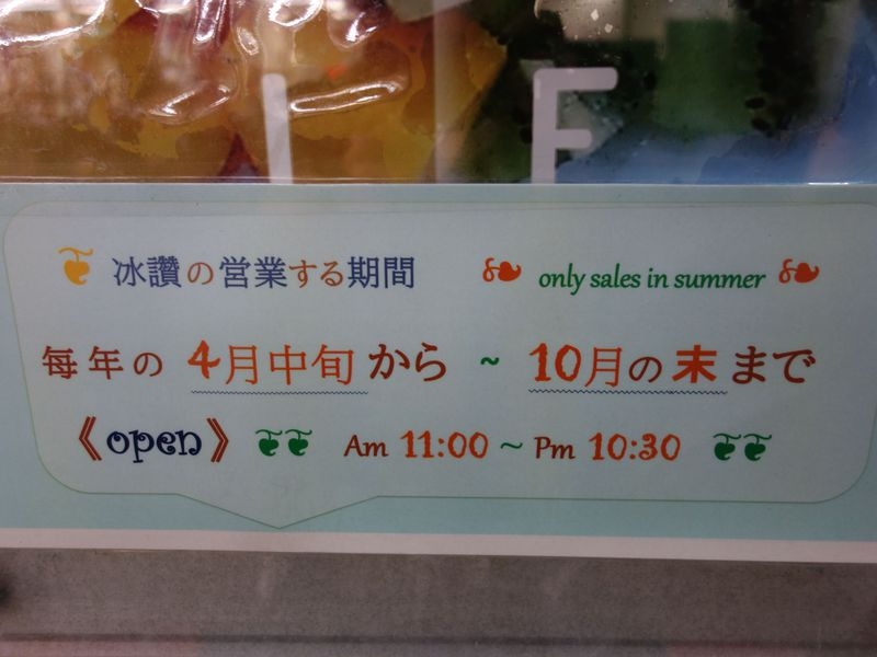 生マンゴーの時期だけ開店!マンゴーかき氷の最高峰「冰讃」