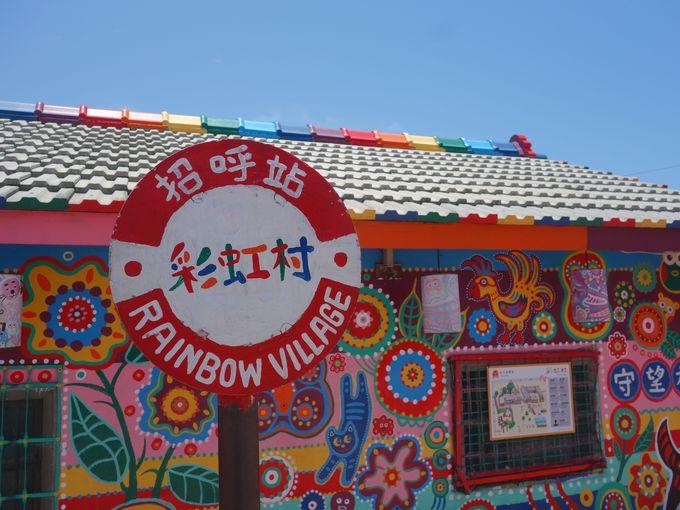 台中巡りは極彩色の「彩虹眷村」からスタート