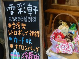 お手頃可愛いワンランク上の台湾土産は「雲彩軒」にお任せ!
