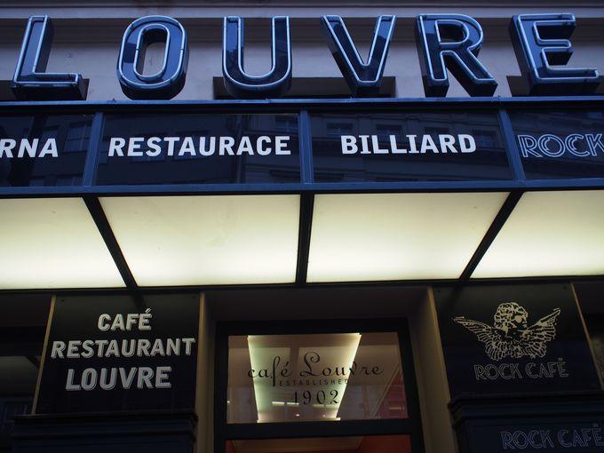 著名人が通った歴史あるカフェcafe Louvre