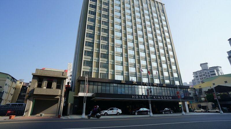 1.キングダムホテル=高雄華王大飯店