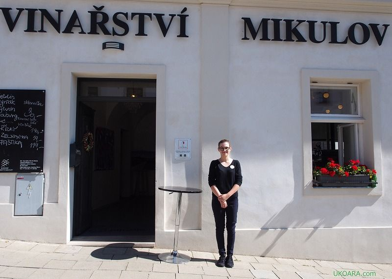 日本語OKのワイナリー&レストラン・VINARSTVI MIKULOV/Family Winery