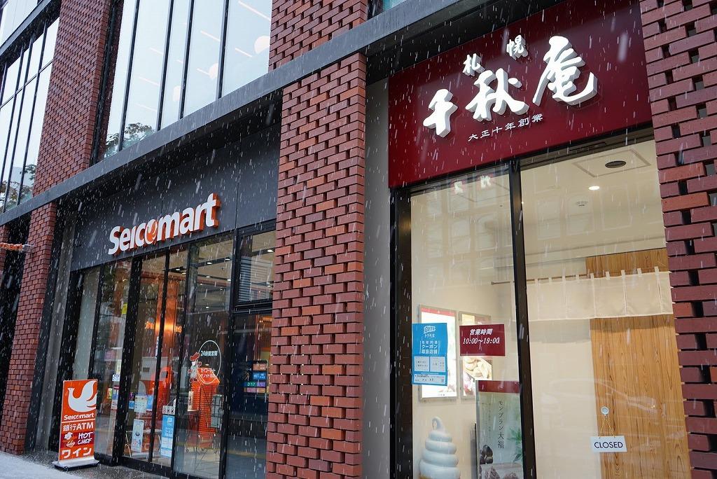 千秋庵本店とセイコーマートを楽しむホテル