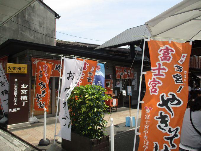 富士宮市民自慢の一品!ご当地グルメ・富士宮やきそばを食す!