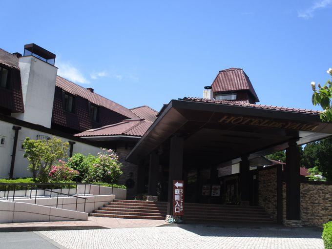 もと男爵の別邸・歴史ある山のホテル