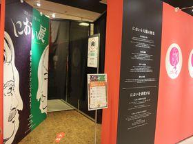 悶絶確実!静岡「におい展」恐怖の缶詰・シュールストレミングを嗅ぐ