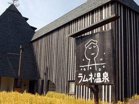 ここが温泉!?大分・藤森照信建築の「ラムネ温泉館」が最高に可愛い!