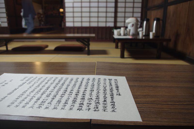 埼玉県 秩父市の山奥で身も心も癒される宿坊体験「天空の寺 大陽寺」