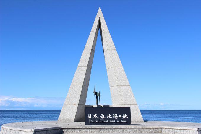 """これぞ""""最北端""""の観光スポット「宗谷岬」"""