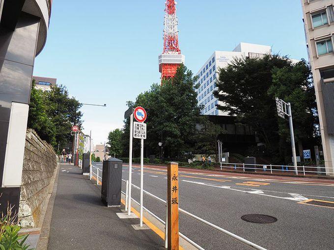永井坂から東京タワーを眺めてみましょう!