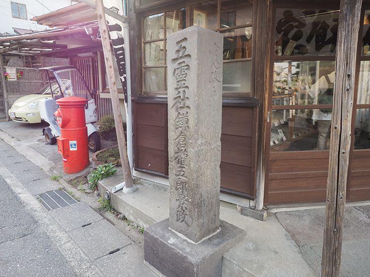極楽寺坂に点在する史跡