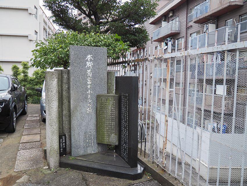 菊富士ホテルを利用した文学者たち