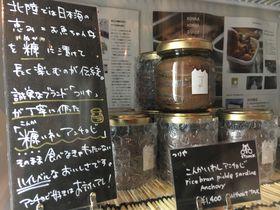 金沢・保存食専門店「stoock」で、北陸の贅沢味をストック!