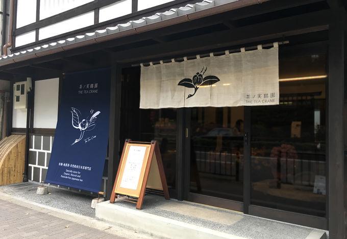 鶴と茶の実のロゴが目印