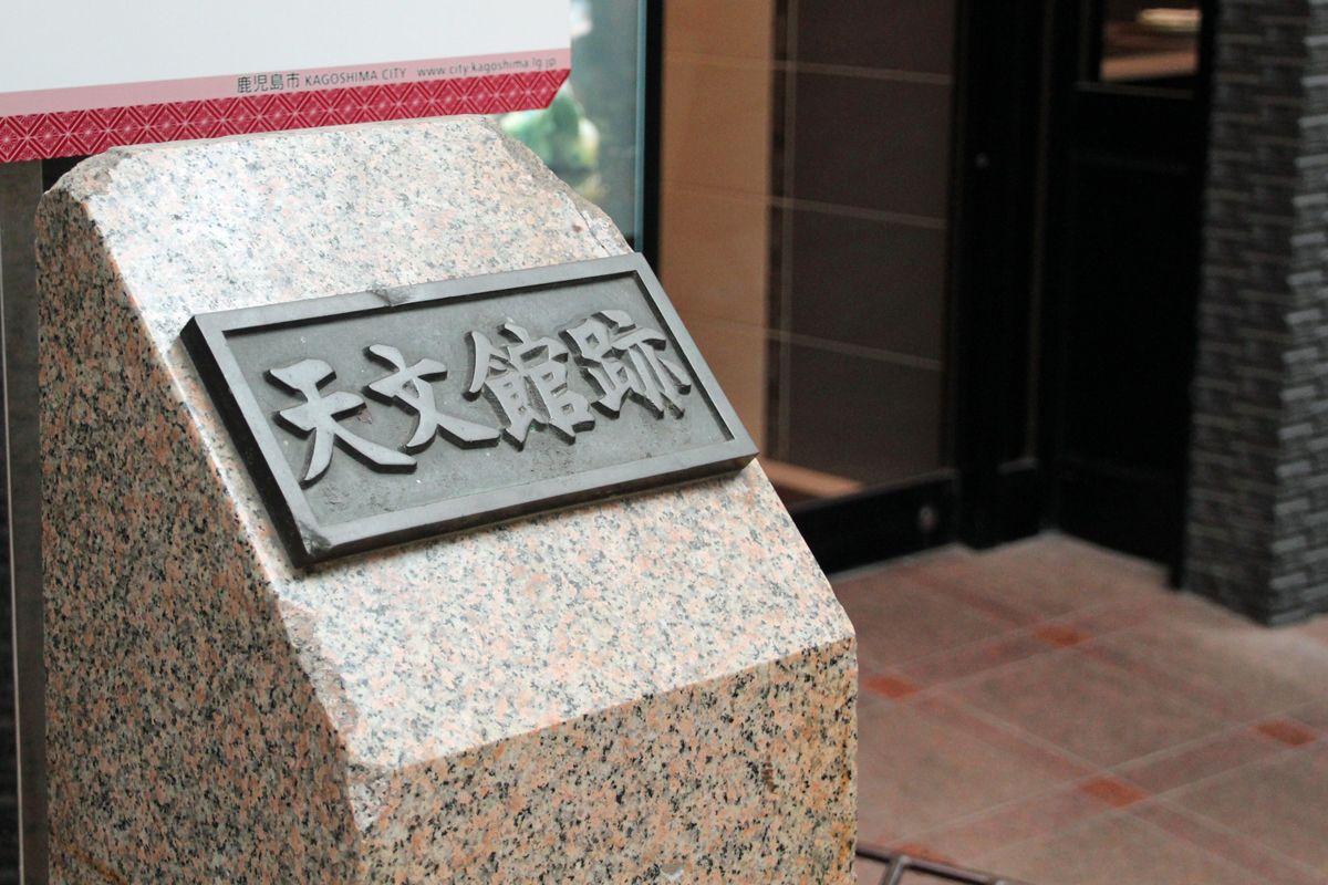 南九州随一の繁華街「天文館」で食事やお茶を楽しもう!