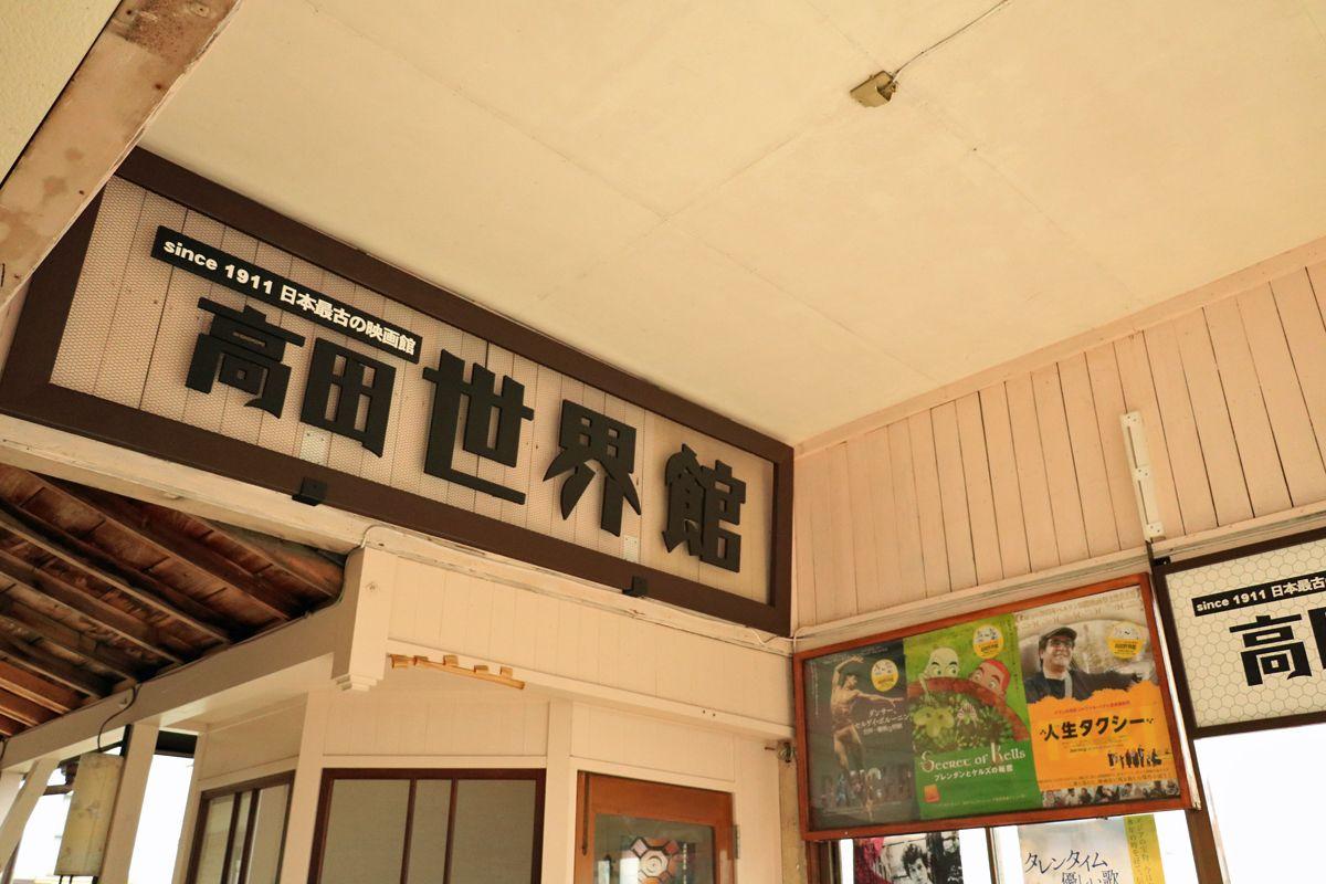 日本最古級の現役映画館!「高田世界館」を訪ねよう