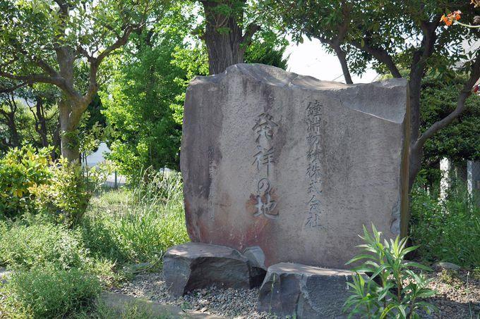 鐘ヶ淵はあの企業の発祥の地、発祥の地碑を訪ねてみよう
