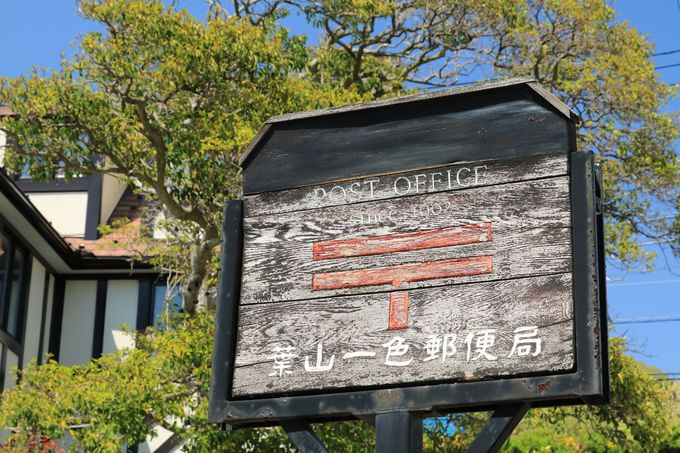 森山神社にも参拝、葉山一色郵便局も見ておこう!