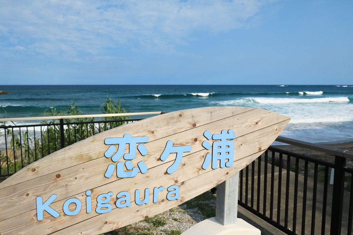美しい「恋ヶ浦」はサーファーたちの聖地