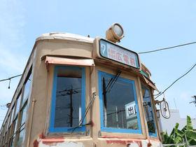 JR日南線の駅前に広電の車両が!?宮崎県「くしま総合案内所」