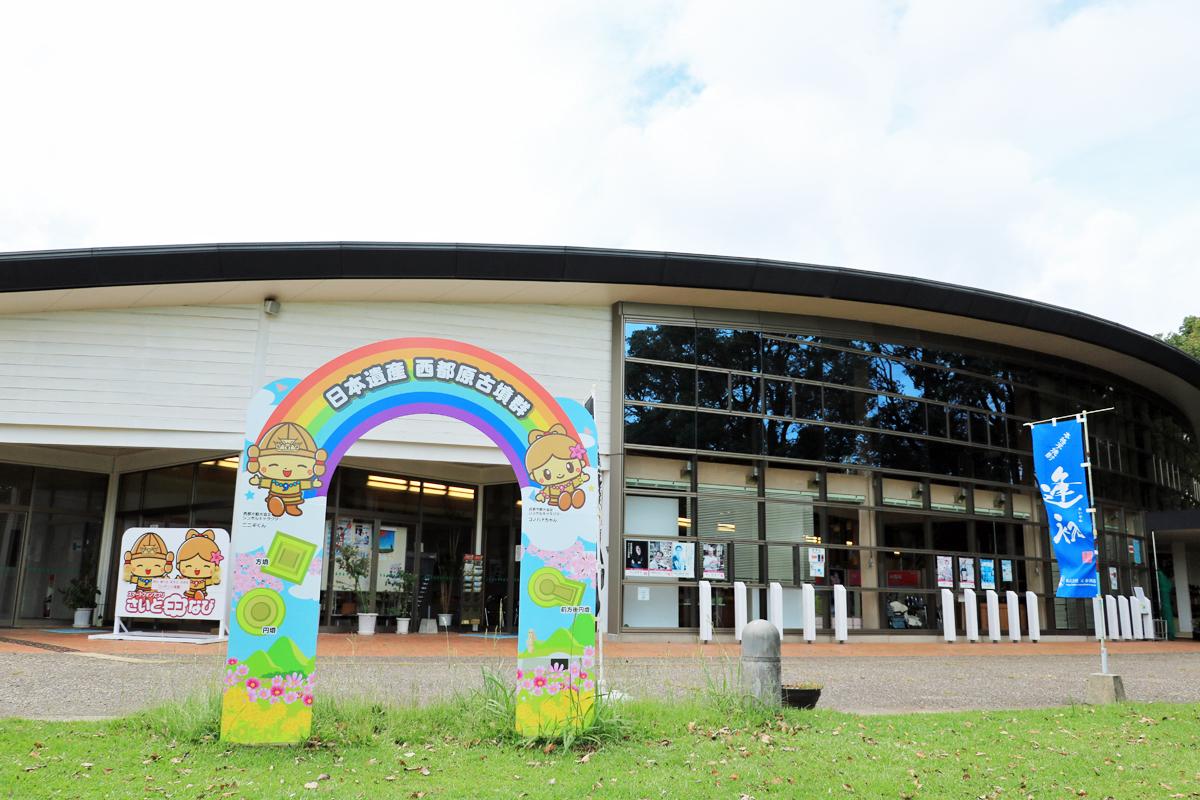 まずは「西都原ガイダンスセンターこのはな館」へ!観光案内所を利用しよう