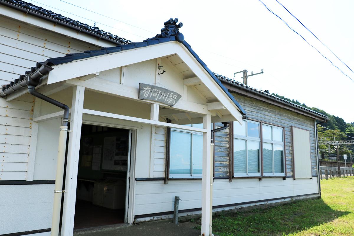 戦後間もなくの頃に建てられた駅舎が残る有間川駅