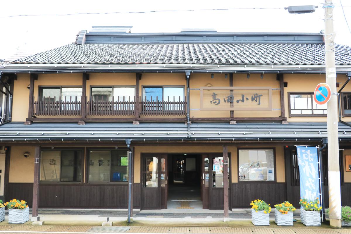 高田の町の立ち寄りスポットはここ