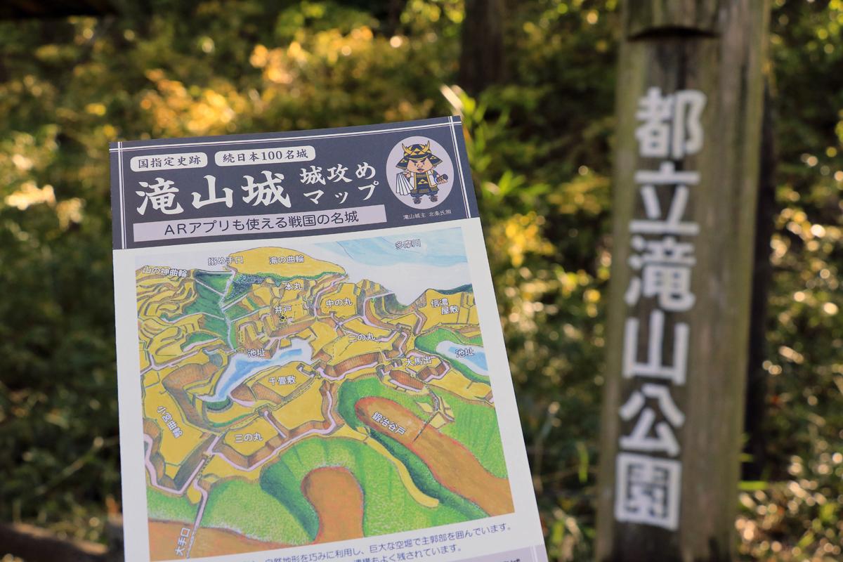 晩秋の滝山公園で城攻めを楽しもう