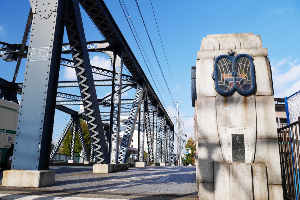 無骨な形状ながら細部が洒脱な亀久橋