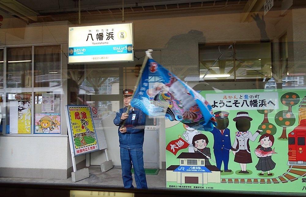 八幡浜駅近くでのおもてなし!