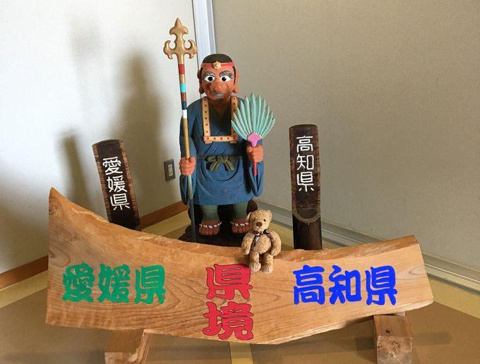 愛媛・高知の二県をひとまたぎ!