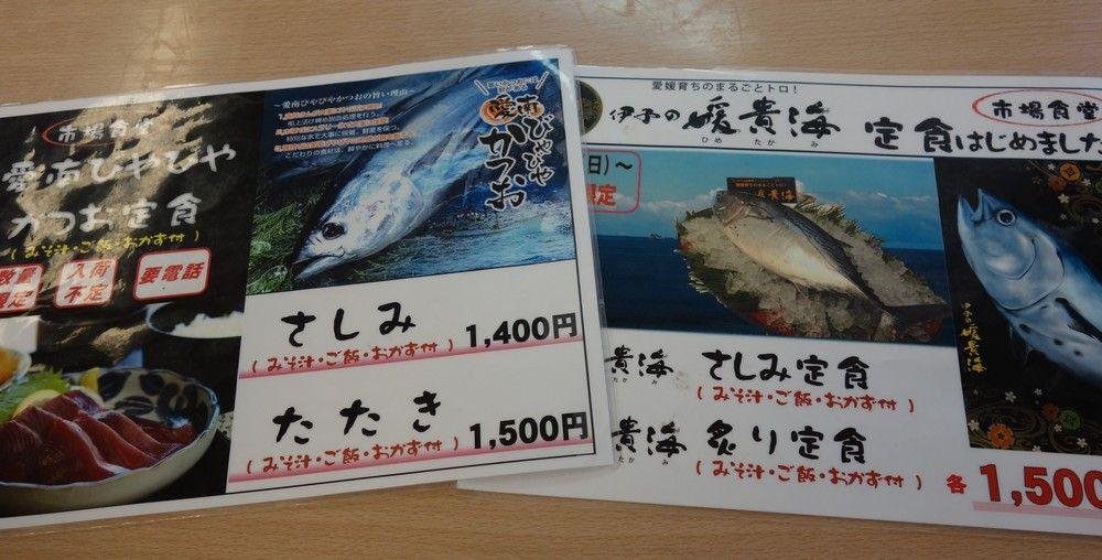 希少な「びやびやがつお」と高級魚スマ「媛貴海」が食べられる深浦漁港の市場食堂
