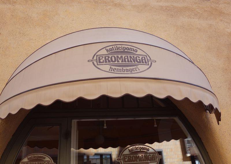 1946年創業の老舗ベーカリー&カフェ「エロマンガ」