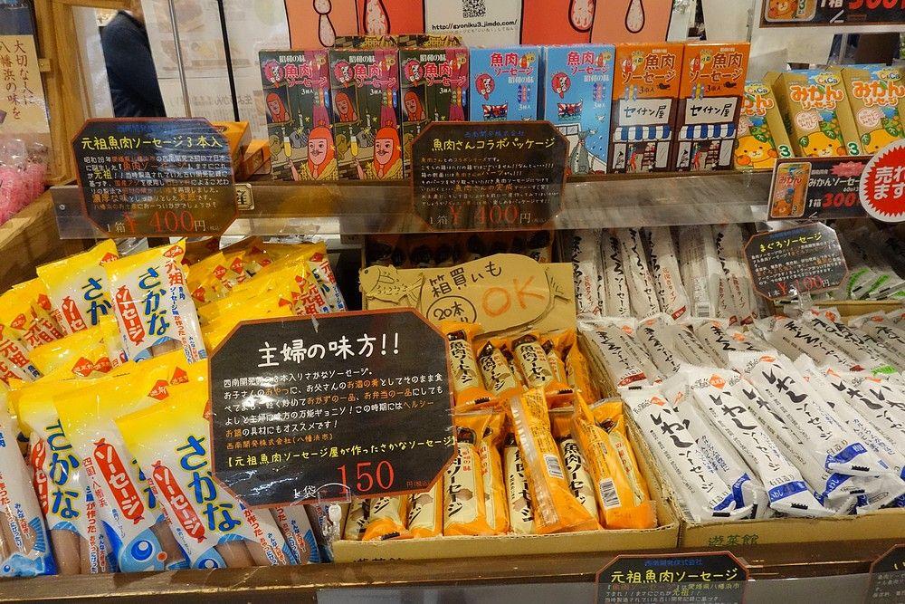 「道の駅みなっと」で変キャラ「魚肉さん」に会おう!