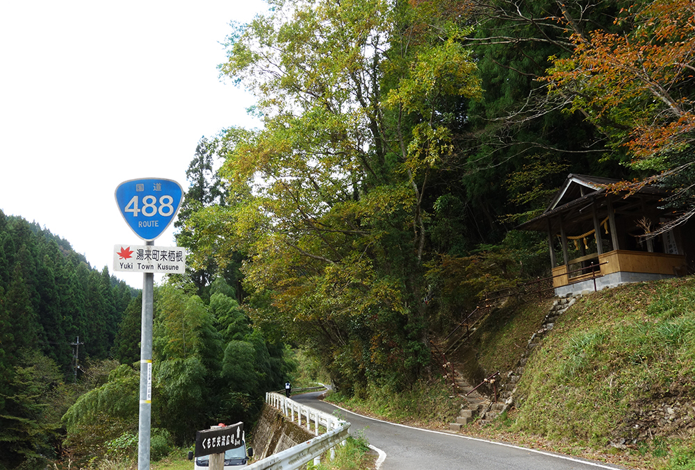 国道488号をドライブして「リアルかかしの里山」へ