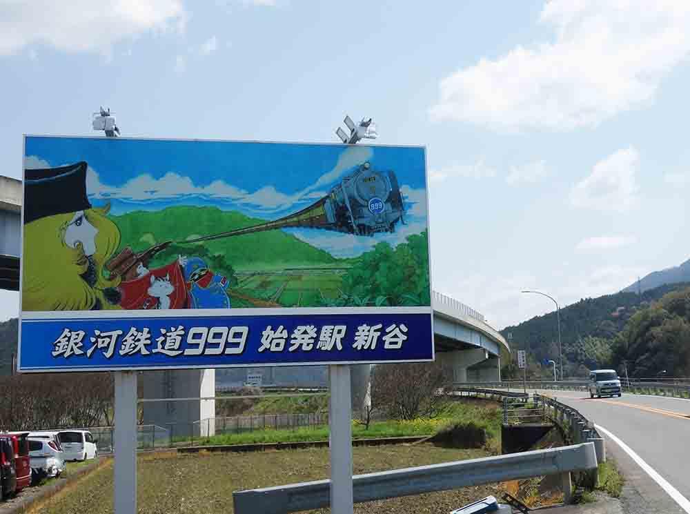 「銀貨鉄道999 始発駅 新谷」の大きな看板が立つ新谷町